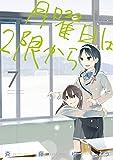 月曜日は2限から 7 (ゲッサン少年サンデーコミックススペシャル)