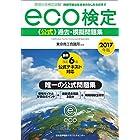 2017年版 環境社会検定試験eco検定公式過去・模擬問題集