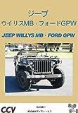 ジープ ウイリスMB・フォードGPW クロスカントリー・ビークル