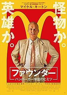 『ファウンダー ハンバーガー帝国のヒミツ』映画前売券(一般券)(ムビチケEメール送付タイプ)