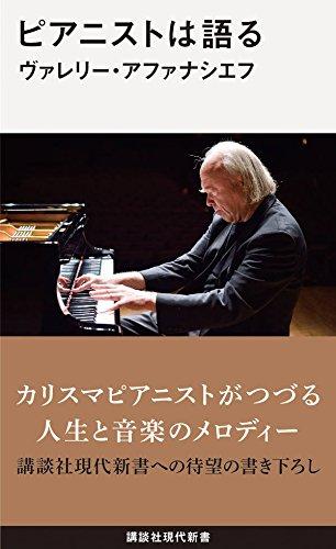 ピアニストは語る (講談社現代新書)の詳細を見る