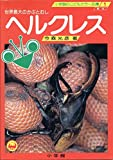 ヘルクレス―世界最大のかぶとむし (小学館のこどもカラー文庫―昆虫 (1))