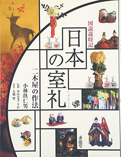 日本の室礼―二木屋の作法 (図説歳時記)の詳細を見る