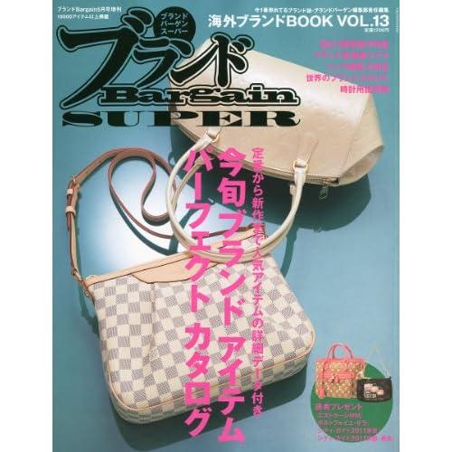ブランドBargain SUPER 海外ブランドBOOK 2011年 05月号 [雑誌]