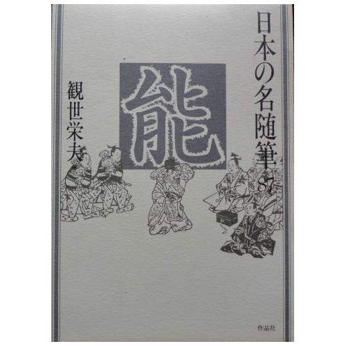 日本の名随筆 (87) 能の詳細を見る