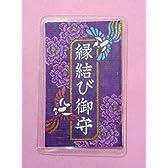 携帯しやすいカード型【縁結びカード守(紫)】千葉縁結び大社で良縁成就を祈願したお守りです。