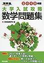大学入試攻略数学問題集 2018年版 (河合塾シリーズ)