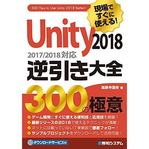 現場ですぐに使える! Unity 2018 逆引き大全 300の極意