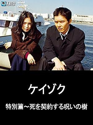 ケイゾク/特別篇~死を契約する呪いの樹【TBSオンデマンド】