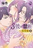 S彼×禁断~桜愛戯 2 (ダイトコミックス TLシリーズ 283)