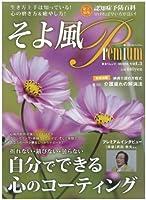 そよ風Premium vol.3 (東京カレンダーMOOKS)