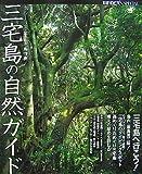 三宅島の自然ガイド―エコツーリズムで三宅島復興! (BIRDER SPECIAL)