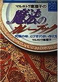 マルホトラ恵理子の魔法のカレーブック―究極の味、とびきりうまい作り方 (21世紀ブックス)