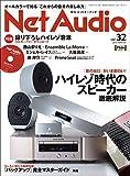 Net Audio(ネットオーディオ) Vol.32