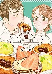 マイ ベイカー(2) (ジーンLINEコミックス)