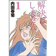 解決はしません (1) (ぶんか社コミックス)