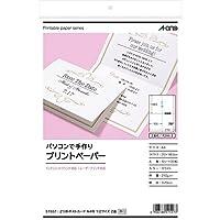 (まとめ買い) エーワン パソコンで手作りプリントペーパー 1/2 51557 【×5】