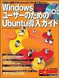 WindowsユーザーのためのUbuntu導入ガイド (SOFTBANK MOOK PC Japanテクニカルガイド 5)