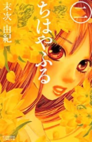 ちはやふる(2) (BE?LOVEコミックス)