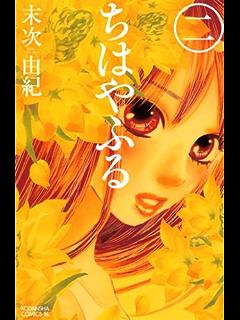ちはやふる(2) (BE・LOVEコミックス)