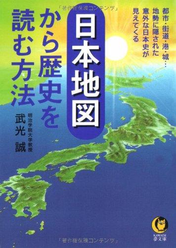 日本地図から歴史を読む方法 都市・街道・港・城…地勢に隠された意外な日本史が見えてくる (KAWADE夢文庫-)の詳細を見る
