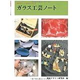 ガラス工芸ノート (みみずくクラフトシリーズ)