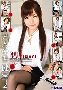 大人の保健室2 [DVD]