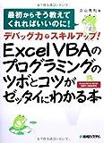 デバッグ力でスキルアップ!ExcelVBAのプログラミングのツボとコツがゼッタイにわかる本
