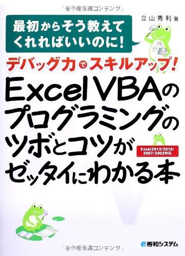 デバッグ力でスキルアップ!ExcelVBAのプログラミングのツボとコツがゼッタイにわかる本の詳細を見る