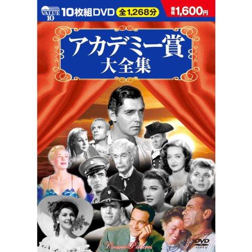 アカデミー賞 大全集 DVD10枚組 BCP-011
