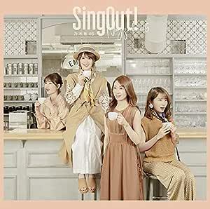 Sing Out! (TYPE-C)(特典なし)