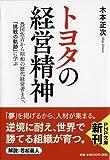 トヨタの経営精神 (PHP文庫)