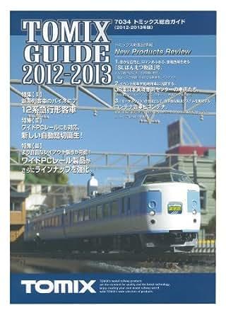 TOMIX Nゲージ 7034 トミックス総合ガイド 2012-2013