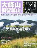 週刊 ふるさと百名山 27号 大峰山・倶留尊山