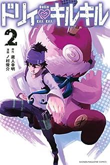 ドリィ キルキル(2) (マンガボックスコミックス)