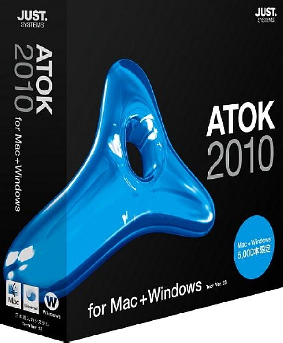 キルト徹底的にコンペATOK 2010 for Mac + Windows 通常版