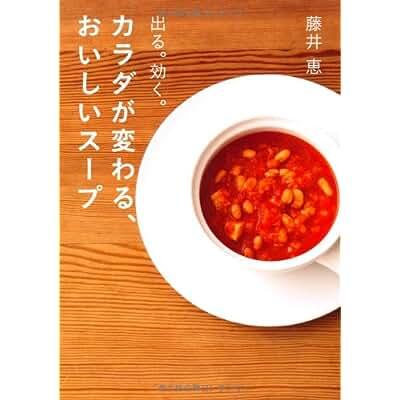 デトックススープレシピ本