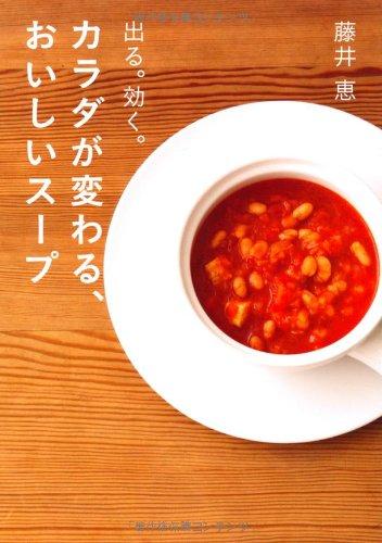 カラダが変わる、おいしいスープ―出る。効く。の詳細を見る