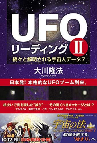 UFOリーディングII ―続々と解明される宇宙人データ7―