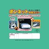 ARADEN ( アラデン ) ボンネット保護カバー [ 適合:車長4.51m~4.95m / 車幅1.65m~1.85m ] シルバー 一般車 汎用 BC1