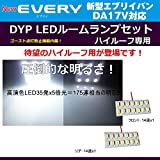 DYP LEDルームランプセット 新型エブリイバンDA17V(H27/2~)ハイルーフ専用