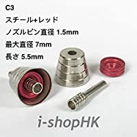 ガンプラ ロボット 模型 フィギュア ディテールアップ用 メタルバーニア (C3 スチール+レッド) [並行輸入品]