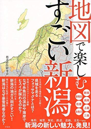 地図で楽しむすごい新潟