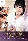 午後の奥様  快感DELUXE [DVD]