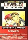 Level‐C―快楽の方程式 (2) (Super be×boy comics)