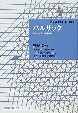 バルザック ポケットマスターピース 03 (集英社文庫ヘリテージシリーズ)