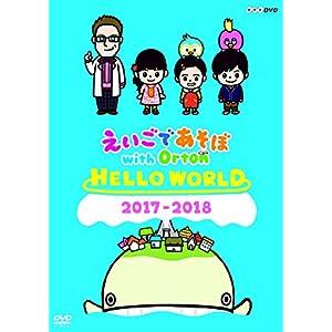 えいごであそぼ with Orton HELLO WORLD [DVD]