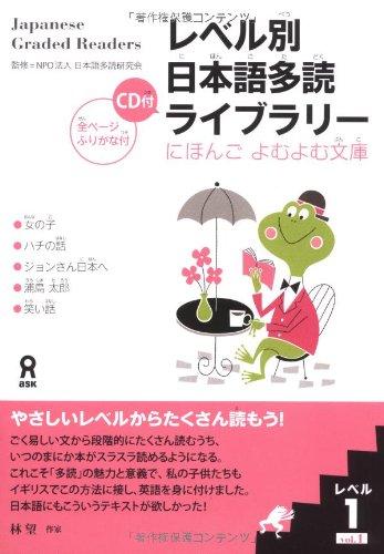 レベル別日本語多読ライブラリー にほんごよむよむ文庫 レベル1 vol.1の詳細を見る