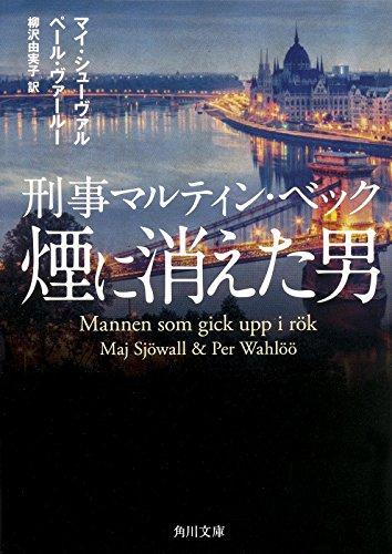 刑事マルティン・ベック 煙に消えた男 (角川文庫)の詳細を見る