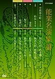 能楽名演集 DVD-BOX III 画像
